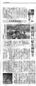 0816毎日新聞記事