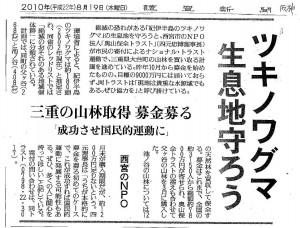 0819 読売新聞阪神版