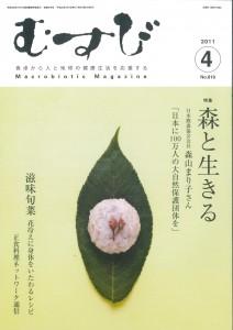 「むすび」(2011年4月号) 熊森特集「森と生きる」