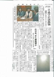 s-webmaster@kumamori.org_20130312_175029_001
