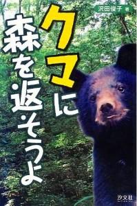 s-クマに森を返そうよ
