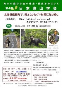 奥山学会ちらし7_6