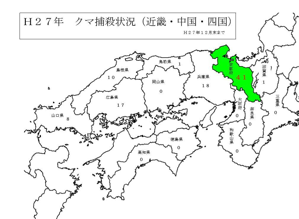 H27年クマ捕殺数(近畿・中国・四国)水見